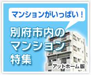 別府市内のマンション特集