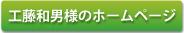 工藤様ホームページ